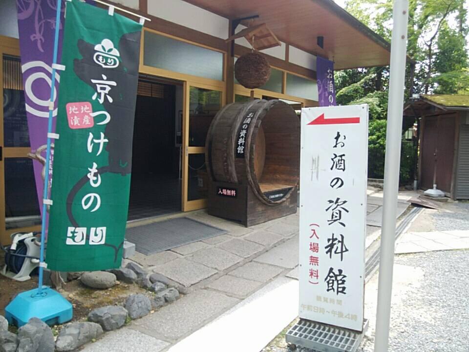 松尾大社 お酒の神様(Matso grand shrine - God of liquor)