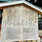 💫天道神社→家畜の守り神