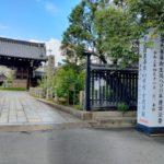 妙蓮寺…十六羅漢石庭と恋愛成就の花びら